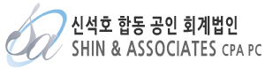 신석호 합동 회계법인 Logo